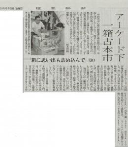 20140905讀賣新聞-一箱古本市