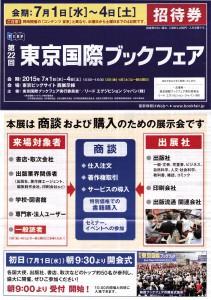 201505東京国際1