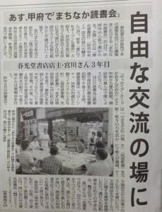 20130913まちなか読書会(軽い)