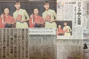 山梨日日新聞 花子とアン