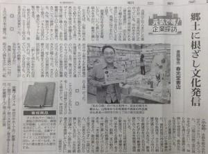 20131212朝日新聞