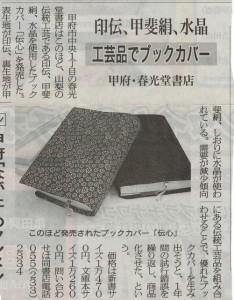 20121130山梨新報