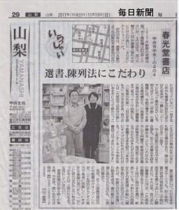 2毎日新聞20111113いらっしゃいませ