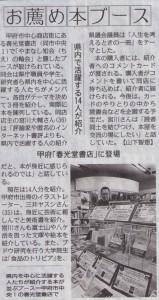 知会の輪毎日新聞20120112