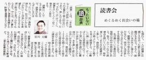 20140725読売新聞もったいない語