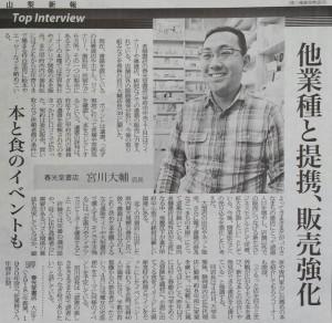 20140221山梨新報