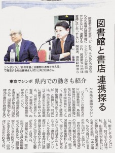20140326山梨日日新聞図書館書店シンポジウム