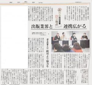 20140402東京新聞図書館書店シンポジウム