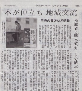 読売新聞20121024