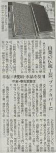 20121130朝日新聞ブックカバー