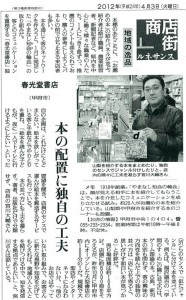お店紹介 - 読売新聞4月3日