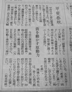 20140824讀賣新聞