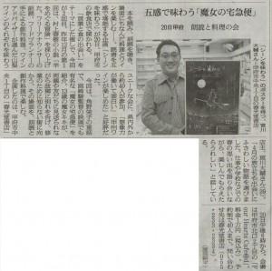 20140418朝日新聞軽い