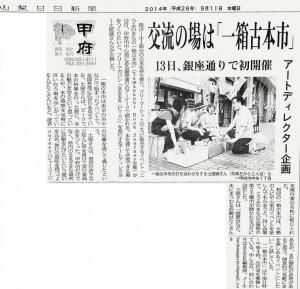 20140911山梨日日新聞一箱古本市