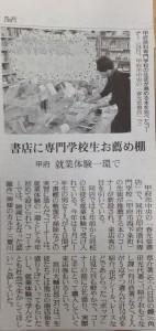 20111025讀賣新聞ー職業体験
