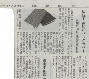 20121129読売ブックカバー
