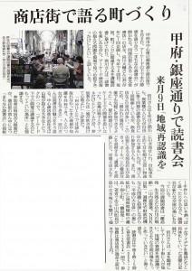 20140726読売新聞