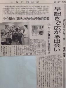 20130621山梨日日新聞得々三文会100回2