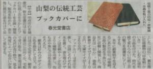 44444日経MJブックカバー201212093333