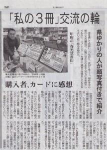 知会の輪朝日新聞1月19日