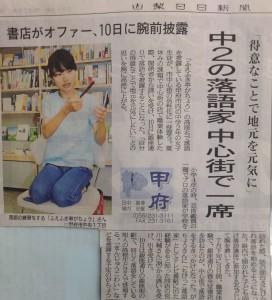 20130807山梨日日新聞がちょうさん2
