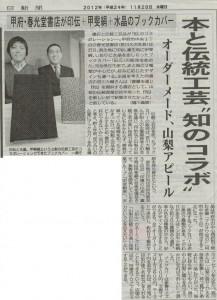 20121128山梨日日新聞ブックカバー