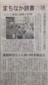 20130923朝日新聞まちなか読書会