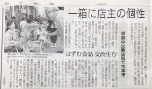 20140929一箱古本市朝日新聞
