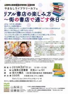 20150301山梨県立図書館