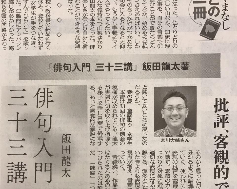 やまなしこの一冊 朝日新聞 連載18回目のイメージ