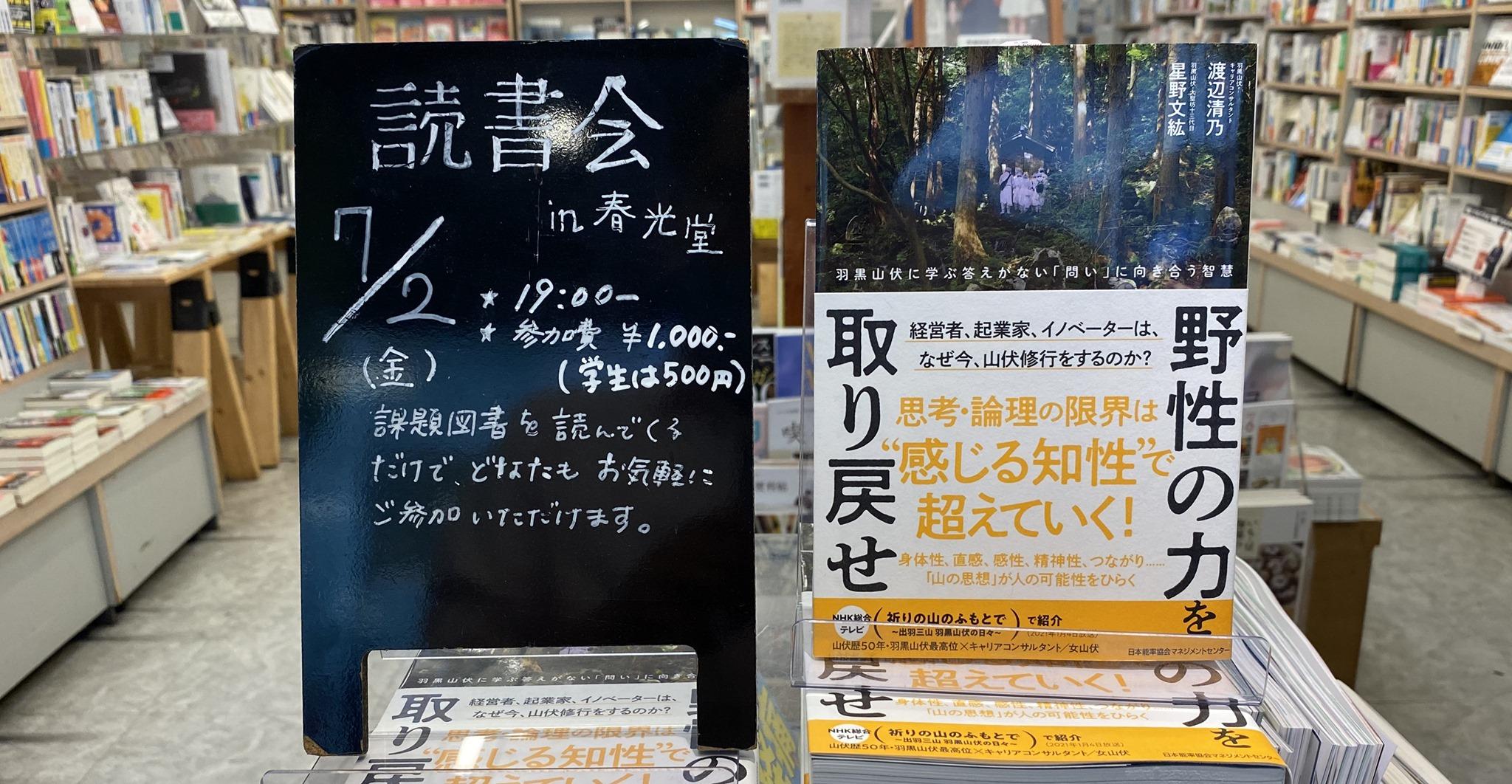 7月読書会(リアル+オンライン)のイメージ