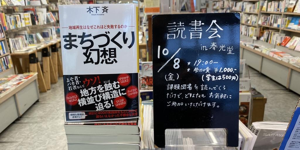10月読書会(リアル+オンライン)のイメージ