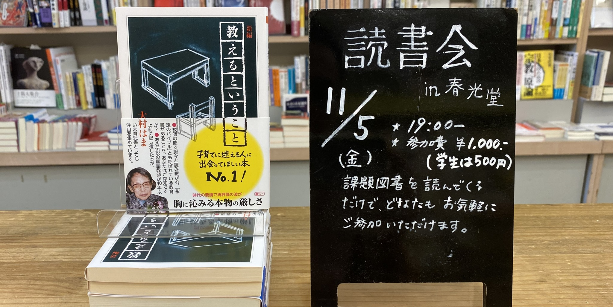11月読書会(リアル+オンライン)のイメージ